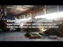 Единственный в Крыму завод по производству газобетона