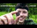 КОП С КОСОЙ Удачная полянка, монеты 18 века. Поиск ЗОЛОТА с металлоискателем