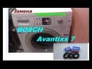 Замена подшипника в стиральной машине Bosch avantixx 7