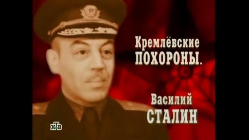 Василий Сталин Кремлевские похороны