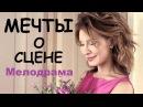 Мечты о сцене, российский фильм, мелодрама на русском
