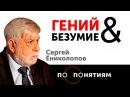 Гений Безумие По понятиям Сергей Ениколопов