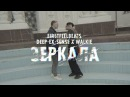 FIRSTFEELBEATS x DEEP-EX-SENSE x WALKIE - ЗЕРКАЛА