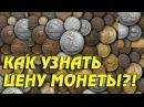 КАК УЗНАТЬ ЦЕНУ МОНЕТЫ Оценка монет Стоимость монет