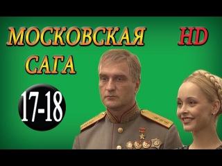 Московская сага 17 серия 18 серия драма сериал