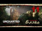 Этот вертолет нужно уронить ● Uncharted: The Lost Legacy #11 [PS 4 Pro]