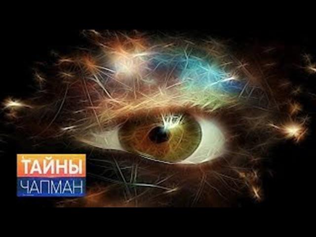Тайны мира с Анной Чапман - Глаза зеркало мира