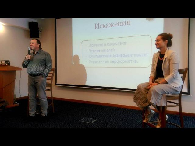 Что делать если нет цели? НЛП-практик Базовый 2016. Ю.Чекчурин и О.Парханович