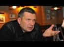 """Соловьев о """"подвигах"""" союзнических армий в ВОВ. Посвящается поклонникам Эхо М ..."""