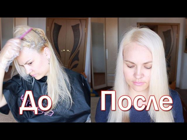 Окрашивание волос в БЛОНД без желтизны/В домашних условиях