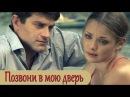 Позвони в мою дверь Россия 2008 г
