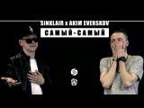 Sinklair x Akim Everskov - Самый-самый (Official Music Video)