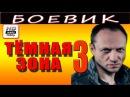 БОЕВИКИ 2016 ТЁМНАЯ ЗОНА 3. Русские боевики новинки онлайн