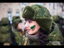Russian Female Soldiers💚2017. Женщины в рядах вооружённых сил России🔥