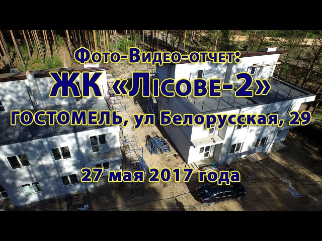 Новости ЖК Лісове-2 (Гостомель). Фото-отчет от 27 мая 2017 года