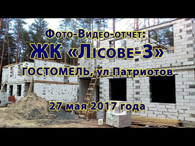 Новости ЖК Лісове-3 (Гостомель). Фото-видео-видео-отчет от 27 мая 2017 года