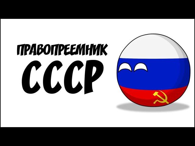 Правопреемник СССР ( Countryballs )