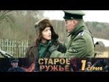 Старое ружьё - Серия 1 2014  Сериал  HD 1080p