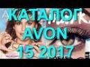 AVON КАТАЛОГ 14 2017 РОССИЯ ЖИВОЙ КАТАЛОГ СМОТРЕТЬ ОНЛАЙН СУПЕР НОВИНКИ CATALOG 14 ПРОДУК