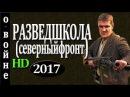 Военные сериалы 2017 русские Разведшкола 3. Продолжение