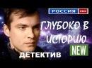 ГЛУБОКО В ИСТОРИЮ русские детективы 2016 фильмы про криминал экстрасенс