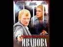 Террористка Иванова 3,4 серия