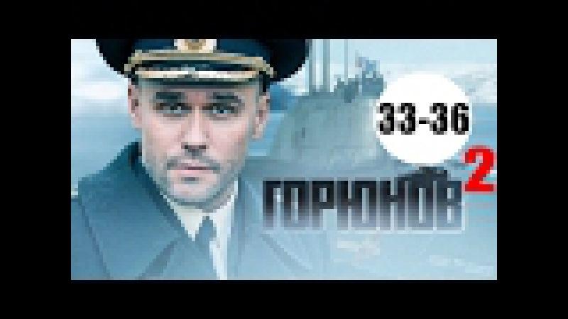 Горюнов. Корабль отстоя 2 сезон 33-36 серия (2017) мелодрама фильм сериал