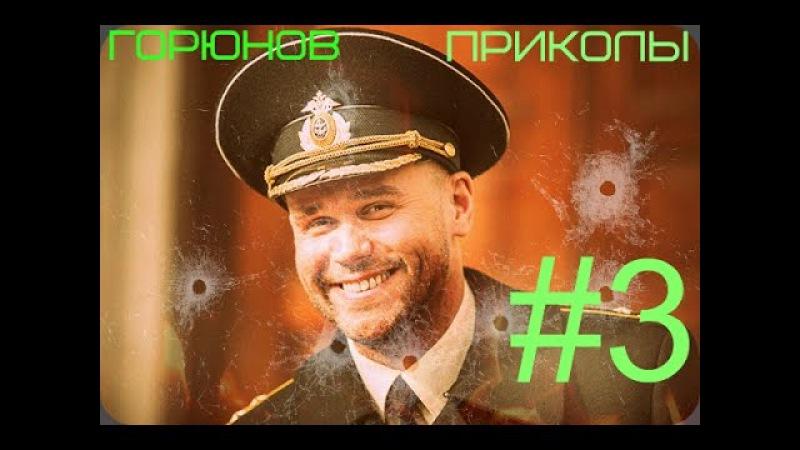 Сериал ГОРЮНОВ ПРИКОЛЫ 3