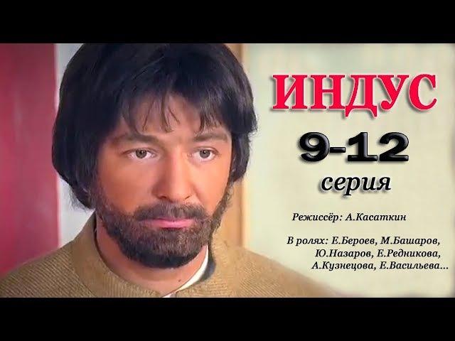 Индус 9 10 11 12 серия Мелодрама Приключения Семейный