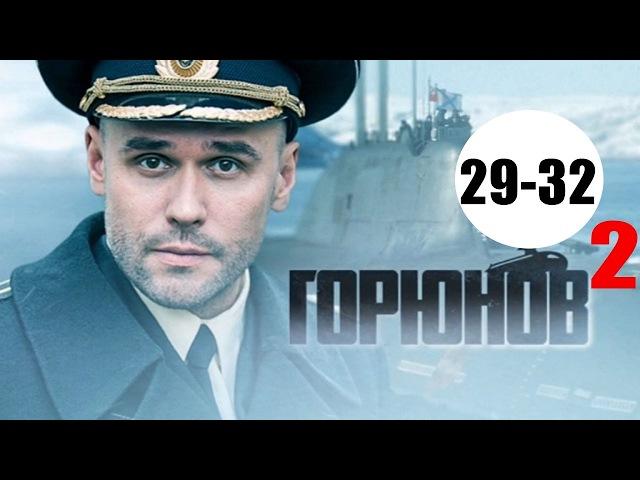 Горюнов. Корабль отстоя 2 сезон 29-32 серия (2017) мелодрама фильм сериал