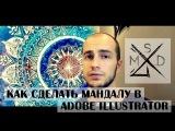 Как сделать мандалу в Adobe Illustrator