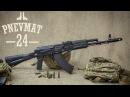Автомат ММГ АК 103 стреляющий кал 7 62 Ижмаш охолощенный