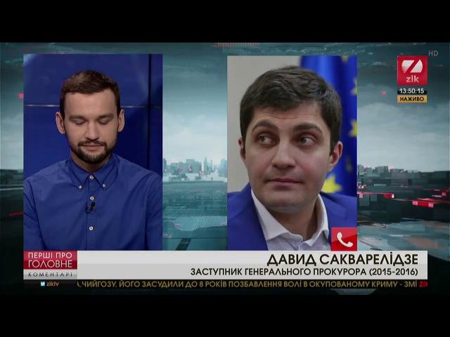 Давид Сакварелидзе на канале zik 13.09.2017