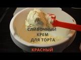 Идеальный сливочный крем для торта Красный Бархат.(Red Velvet)