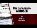WNIOSEK 2016 Как заполнить внесек на Карту поляка Новый формуляр 2016