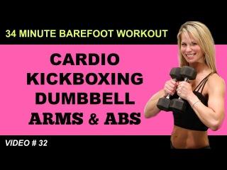 Shelly Dose - Cardio Kickboxing Arms Abs Workout | Шелли Доз - Кардио-тренировка на основе кикбоксинга для живота и рук(гантели)