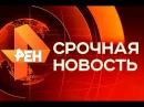 Дневные Новости РЕН ТВ 02 08 2017 Последний Выпуск 2 08 17