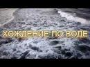 Хождение по воде конференция с Божьим пророком Иосифом Шмуэлем