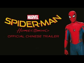 Spider-Man: Homecoming | Official Chinese Trailer | 蜘蛛侠:英雄归来 中文预告片