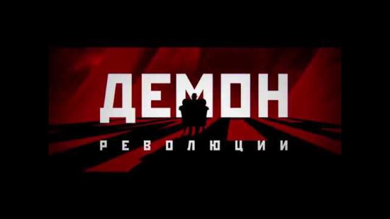 Демон Революции . СКОРО . ПРОМО (Сериал 2017)