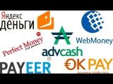 Электронный кошелек. Какими я пользуюсь и почему? Webmoney кошелек, яндекс деньги, advcash и т.д.