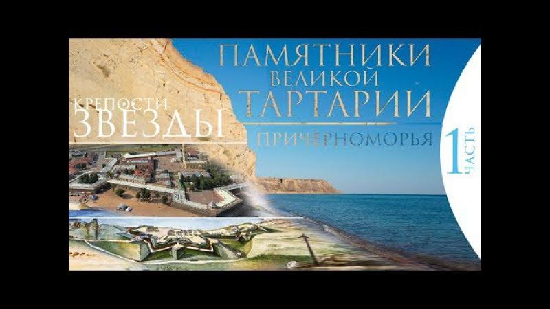 Памятники Великой Тартарии . Крепости - звезды Причерноморья. часть 1