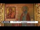 Заступница Третьего Рима 30 мая - память преподобной Евфросинии Московской