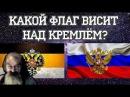 Настоящая история флага и герба РФ Парагвайский флаг над Кремлём А Г Купцов