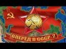СССР будет восстановлен (Алексей Золотарев)