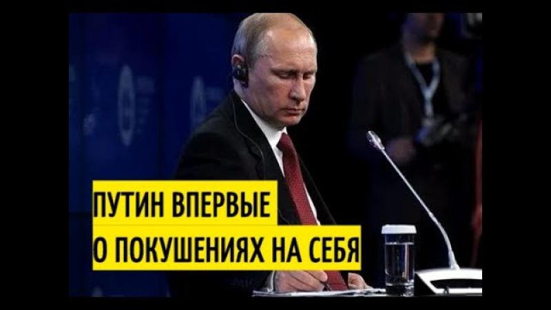 Путин рассказал о пяти покушениях и о том, что он думает о смерти