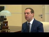 Дмитрий Медведев обсудил спрезидентом ключевые темы отчета перед Государстве ...