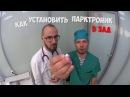 Дневник доктора Жестокова 2