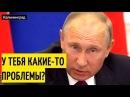 Полетели головы! Путин жёстко воспитывает местных чиновников Я спрашиваю, в чём дело?