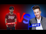 Рэп Баттл - Ярик Лапа vs Янго
